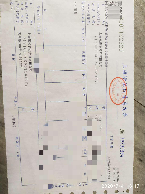 公司沪牌延期开发票.jpg